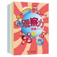 观察力训练(全六册),真果果,中国人口出版社,9787510123436【正版图书 质量保证】