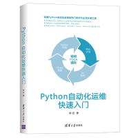 现货包邮正版Python自动化运维快速入门掌握 郑征著9787302525806
