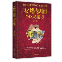 女塔罗师的心灵魔方,刘宇辉,光明日报出版社,9787511220318