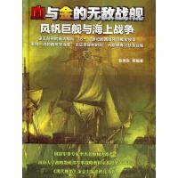 血与金的无敌战舰――风帆巨舰与海上战争