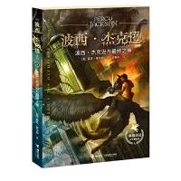 波西・杰克逊系列第5册(希腊神话冒险篇):最终之神