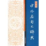 汉语工具书大系・中外名句大辞典