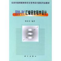 【正版包邮二手9成新】IBM-PC 汇编语言程序设计――北京市高等教育学历考试计算机专业教材 熊桂喜著 科学出版社 9