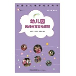 幼儿园民间体育游戏课程 赵晓卫 李丽英 袁爱玲 9787533467593