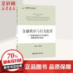金融秩序与行为监管――构建金融业行为监管与消费者保护体系 中国金融出版社