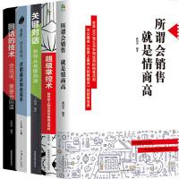 正版5册交往销售 所谓会销售,就是情商高+关键对话:如何高效能能沟通+超级掌控术:如何在人际交往中取得主导权+我把一切