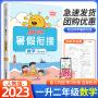 阳光同学暑假衔接一升二年级数学人教版2021新版小学生暑假作业本1升2年级