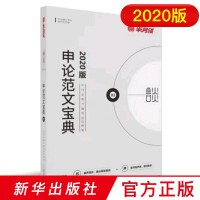申论范文宝典(2020版) 新华出版社