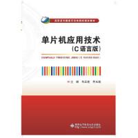 单片机应用技术(C语言版)(高职) 西安电子科技大学出版社 9787560635842