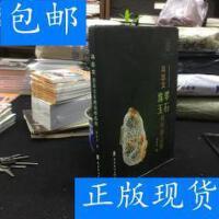 [二手旧书9成新]冯志文翡翠玉石雕刻精品集 /冯志文 岭南美术出版