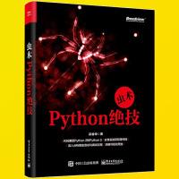 python爬虫 虫术 Python绝技 python核心编程 python网络爬虫 python网络爬虫开发实战 p