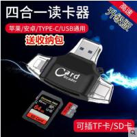 Type-c安卓苹果手机多功能读卡器多合一3.0高速TF卡通用*U盘