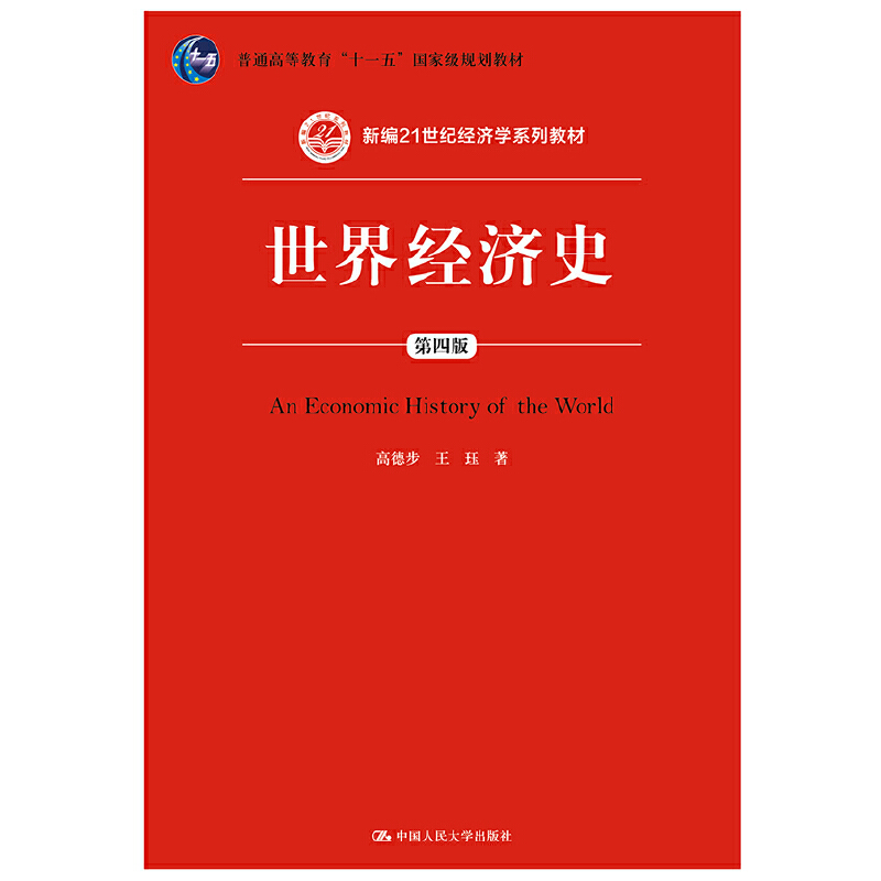 世界经济史(第四版)(新编21世纪经济学系列教材)