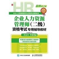 企业人力资源管理师(二级)资格考试专用辅导教材*9787115390349 本书编写组