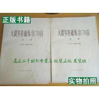 【二手9成新】大提琴基础练习170首第二册和第三册阿尔温??施勒德尔编选人民音乐出版社