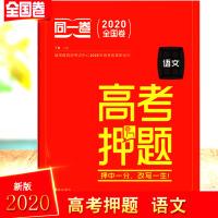 2020新版 同一卷 高考押题 语文 全国卷 高考语文押题预测卷专项练习题命题高三高考语文复习全真模拟测试卷