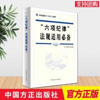 """""""六项纪律""""法规适用(2020) 中国方正出版社 六大纪律纪检监察业务培训系列"""