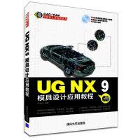 UG NX 9模具设计应用教程(配光盘)(CAD/CAM技能型人才培养丛书)