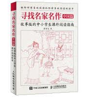 寻找名家名作 中国篇 故事版的中小学生课外阅读指南