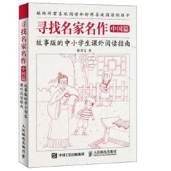 寻找名家名作中国篇(pdf+txt+epub+azw3+mobi电子书在线阅读下载)