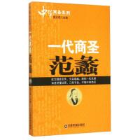 中华商圣系列:一代商圣范蠡 姜正成 9787504754882