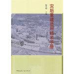 灾后重建适用技术手册 陈宜明 中国建筑工业出版社 9787112103348