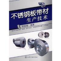 不锈钢板带材生产技术,李登超,化学工业出版社,9787122029775