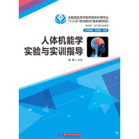 人体机能学实验与实训指导,张玲,华中科技大学出版社,9787568010771