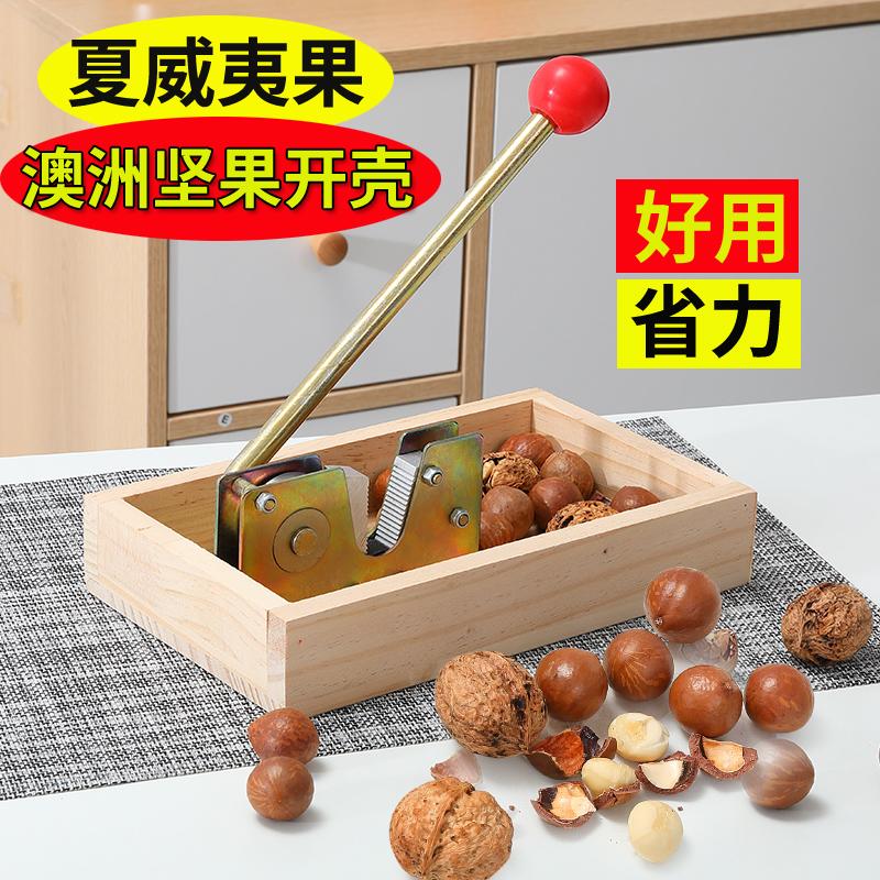 开夏威夷果工具开口器新鲜坚果胡桃开壳器生坚果夹器破壳机
