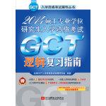 2014硕士专业学位研究生入学资格考试GCT逻辑复习指南