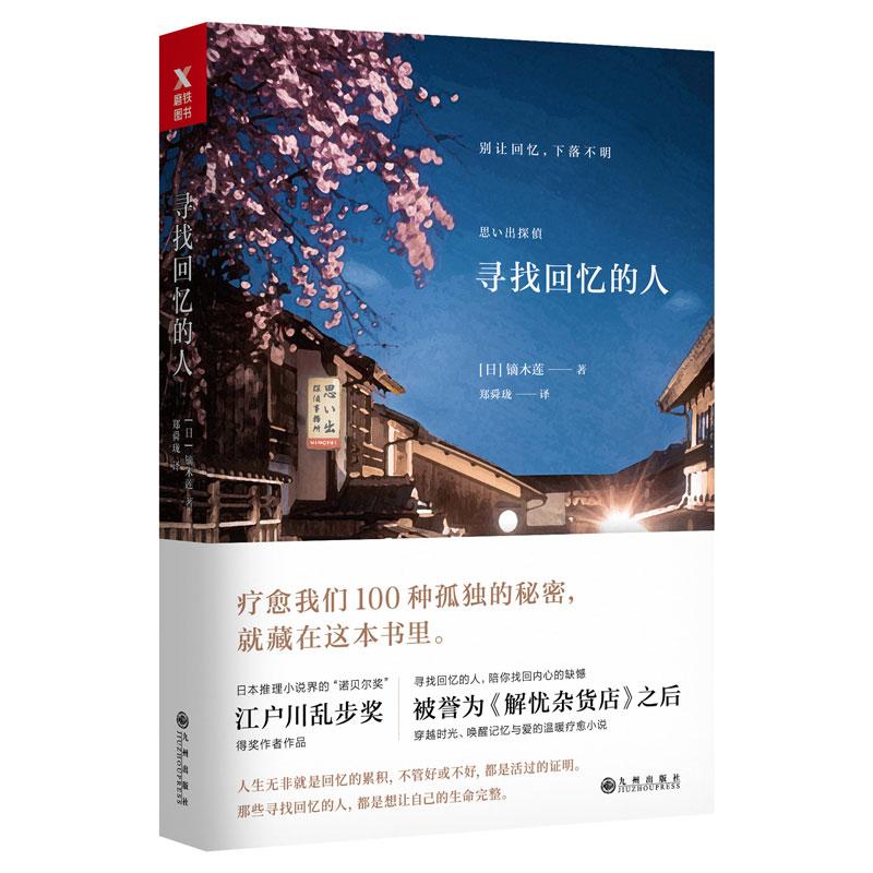 """寻找回忆的人 疗愈我们100种孤独的秘密,就藏在这本书里。日本推理小说界的""""诺贝尔奖""""江户川乱步奖得奖者作品,《解忧杂货店》之后ZUI温暖治愈的推理小说。你有什么遗憾的回忆吗?如果有机会寻找回忆,你会选择找回什么?"""