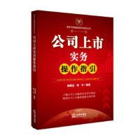【二手书8成新】公司上市实务操作指引 窦醒亚 等 法律出版社