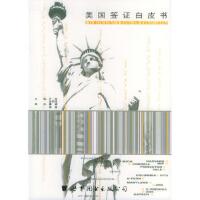【旧书二手书9成新】美国签证白皮书 许轶,曾舒煜 9787506250214 世界图书出版公司