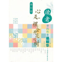 读者签约作家精华(第二辑)磨砺篇--心是一棵会开花的树 袁炳发 北方妇女儿童出版社 9787538572261