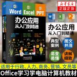Word/Excel/PPT办公应用从入门到精通 office办公软件教程 零基础2020文员电脑书籍自学入门基础教程书