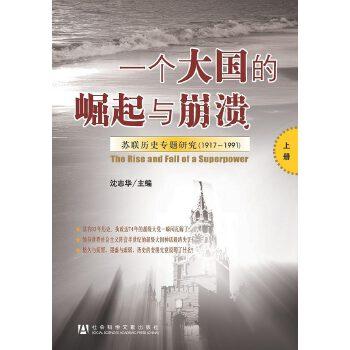 一个大国的崛起与崩溃(共三册)(pdf+txt+epub+azw3+mobi电子书在线阅读下载)