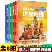 新版写给儿童的世界地理(全8册) 儿童地理知识科普书籍三四五六年级 少儿地理科普青少年科普类读物地域人文自然历史知识启
