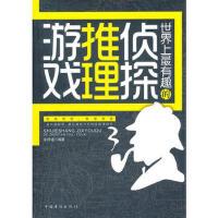 【正版二手书9成新左右】世界上有趣的侦探推理游戏 宋师道 中国华侨出版社
