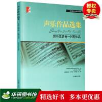 正版 声乐作品选集 男中低音卷 中国作品 高等师范院校教材 演唱提示练声曲 声乐曲集音乐图书籍