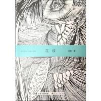 花纹(长篇小说卷) 海男 云南人民出版社 9787222173194 新华书店 正版保障