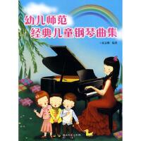 幼儿师范经典儿童钢琴曲集,夏志刚,湖南文艺出版社,9787540445546