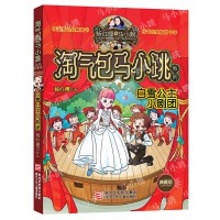 杨红樱淘气包马小跳系列:白雪公主小剧团(典藏版)
