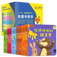 我要学数学(共20册)(0-3岁幼儿数学启蒙纸板玩具书机关书翻翻书,激发孩子对数学的好奇心)