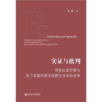 实证与批判:哥伦比亚学派与法兰克福学派文化研究方法论论争