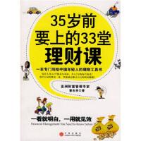 【正版二手书9成新左右】35岁前要上的33堂理财课 曾志尧 中信出版社,中信出版集团