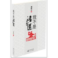 【正版二手书9成新左右】我不是潘金莲 刘震云著 长江文艺出版社