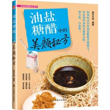 油盐糖醋中的美颜秘方 摩天文传著 9787534470684 春诚图书专营店