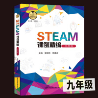 STEAM课例精编 九年级 学生篇和教师篇 初三初中生学习与发展指南STEAM项目教材手工实验课程书籍创新实践能力科学