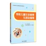 学前儿童社会教育与活动指导,王子恩、张思淼、陈妍、武悦心,清华大学出版社,9787302478997