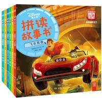 无敌破坏王2・迪士尼拼读故事书(套装6册)